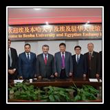 العلاقات الدولية بين جامعة بنها والجامعات الصينية