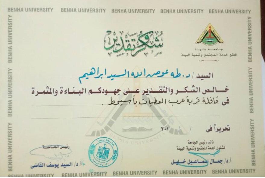 TAHA AWAD ALLAH EL-SAYED IBRAHIM photos