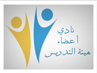 تأجيل اجتماع اتحاد نوادي أعضاء هيئة التدريس بالجامعات المصرية