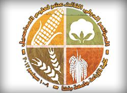 المؤتمر الدولى الثالث عشر  لعلوم المحاصيل