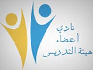 Registration of the Egyptian Faculty Members Clubs Union