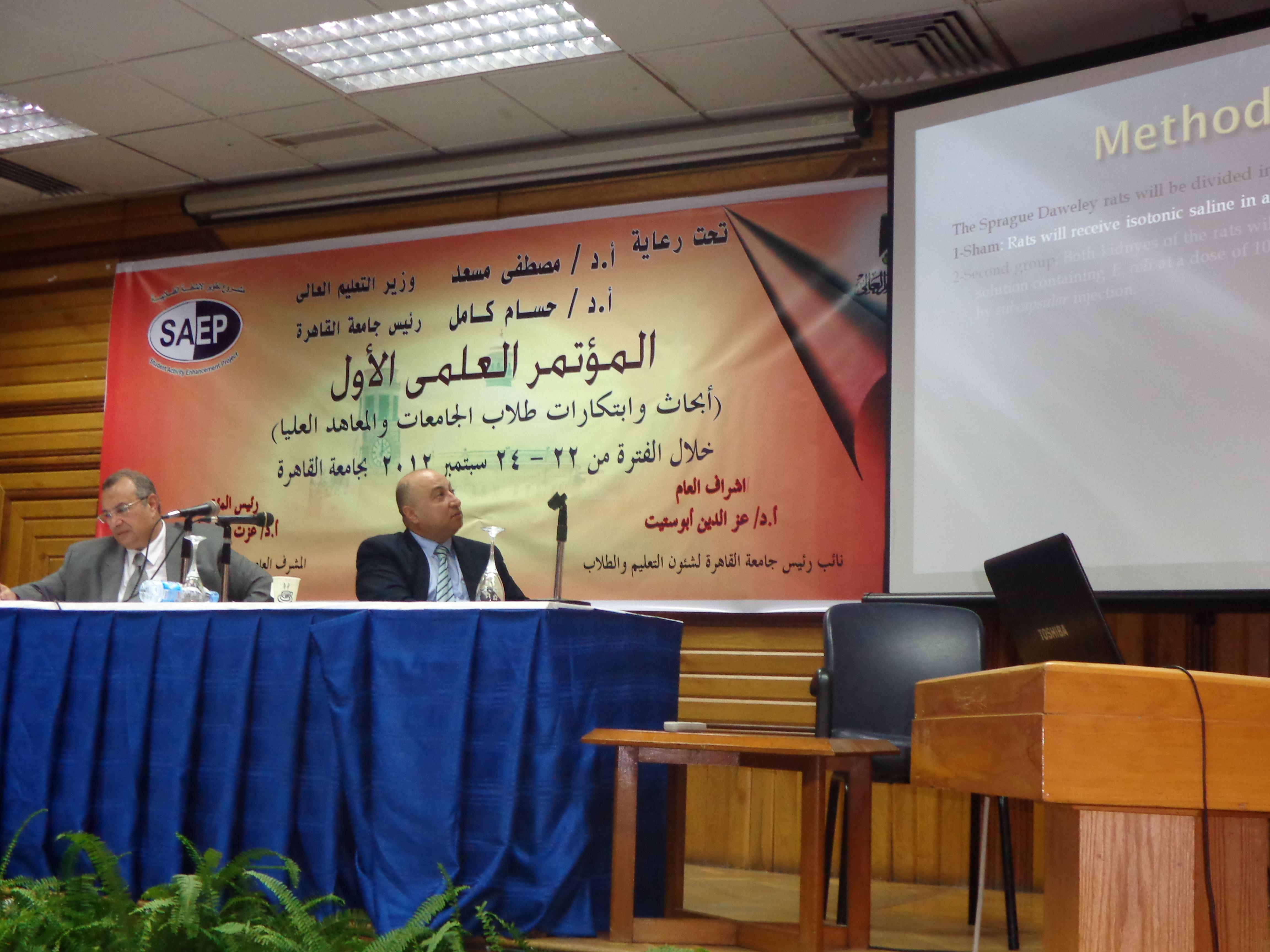 نتائج المؤتمر العلمى الأول لطلاب الجامعات والمعاهد العليا