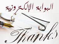 البوابة الإلكترونية تشكر تفاعل إدارات الجامعة معها