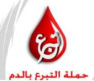 اللجنة الإجتماعية برعاية الشباب وحملة للتبرع بالدم في الكليات