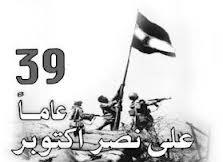 ندوة عسكرية بمناسبة إنتصار أكتوبر المجيد بقاعة الإحتفالات الكبرى