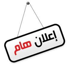 فتح باب التحويلات لأبناء محافظة القليوبية للقبول بالأقسام النوعية بكلية تربية