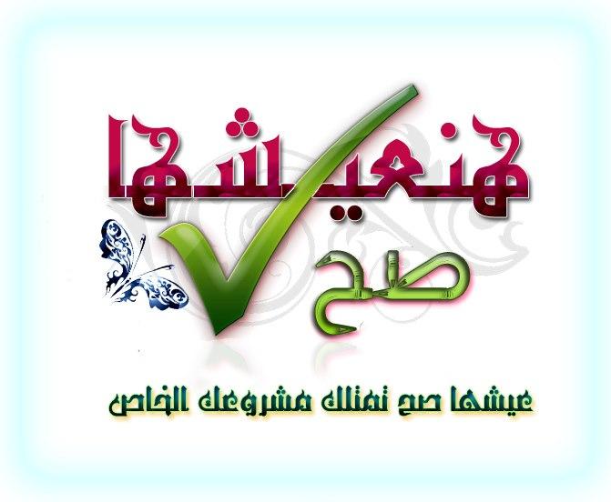 إحتفال مبادرة هنعيشها صح بأفتتاح برنامـج  الأنشطـة الطلابيـة الخـاص بها بكلـية الآداب