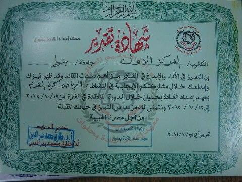 فازت جامعة بنها بالمركز الأول على مستوى الجامعات المصرية  في النشاط الرياضي بمعهد إعداد القادة بحلوان