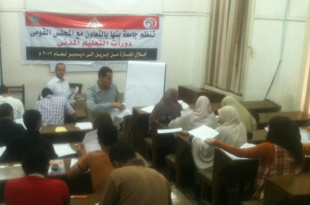 البدء في تنفيذ الدورة الثالثة لبرنامج التعليم المدني بالجامعة