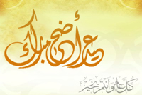 Shams congratulates the Faculty Members, Staff, Students for Eid ul Adha