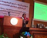 حضور أ.د/ علي شمس الدين المؤتمر الدولي لدور المشروعات المشتركة في تحقيق التكامل الأقتصادي العربي