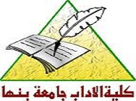 حفل تكريم أوائل خريجي كلية الآداب دفعة 2012/2011