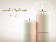 الأستاذ الدكتور/ علي شمس الدين - رئيس الجامعة يهنئ الإخوة المسيحيين بأعياد الميلاد المجيدة