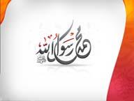 تهنئة الأستاذ الدكتور/ علي شمس الدين - رئيس جامعة بنها بالمولد النبوي الشريف