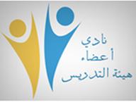 الإجتماع الطارئ لأتحاد نوادى أعضاء هيئة التدريس بالجامعات المصريه