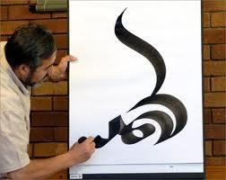 المسابقة القمية للخط العربي على مستوى الجامعات المصرية