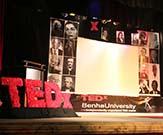 تيدكس جامعة بنها حدث عالمى بين جدران قصر ثقافة بنها