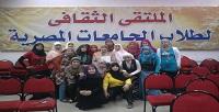 الملتقى الثقافي لطالبات الجامعات المصرية  بمعهد إعداد القادة بحلوان