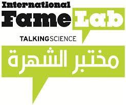 مسابقة مختبر الشهرة FameLab