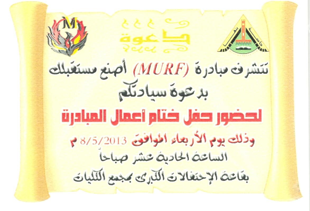 مبادرة (MURF)أصنع مستقبلك