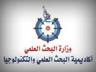 دعوة لشباب علماء الشرق الأوسط للمشاركة فى منتدى لندن الدولى - إعادة إعلان