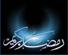 الدكتور/ على شمس الدين يهنئ الزملاء أعضاء هيئة التدريس والعاملين والطلاب بقرب حلول شهر رمضان
