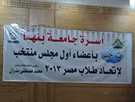 إنعقاد أول مجلس لإتحاد طلاب مصر بجامعة بنها