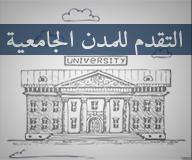 تسجيل طلبات التقدم بالمدن الجامعية