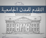 Registration in University Hostels begins in 21/07/2013