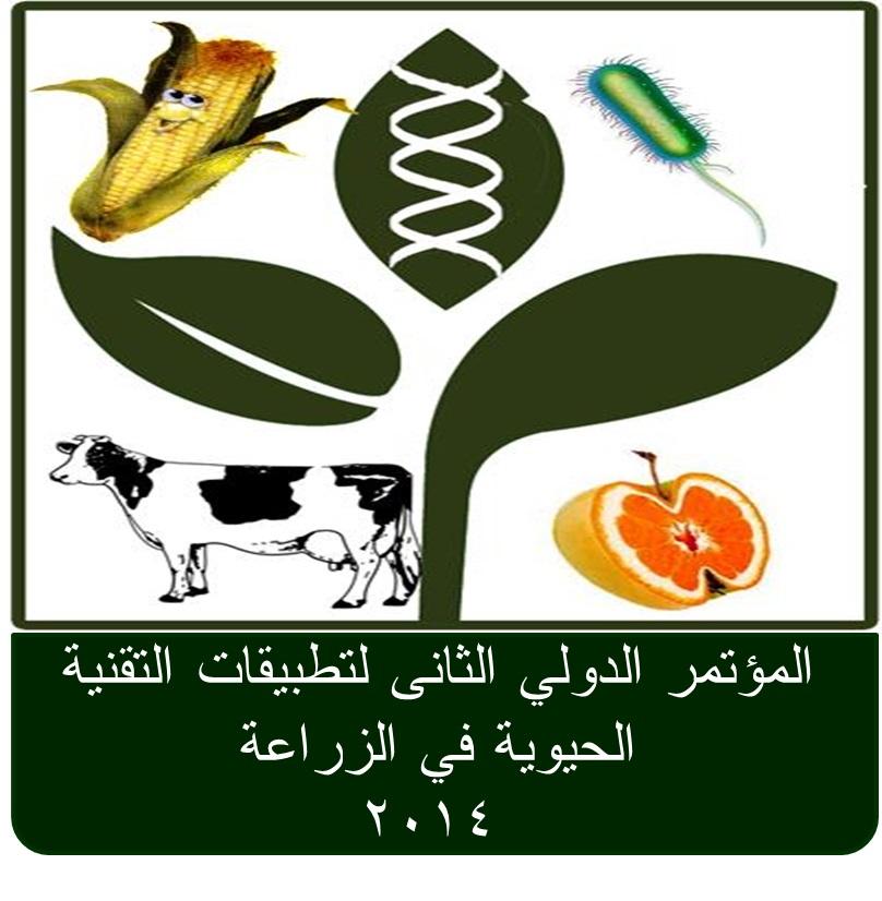 المؤتمر الدولي الثانى لتطبيقات التقنية الحيوية في الزراعة