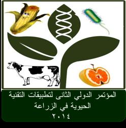 المؤتمر الدولى الثانى لتطبيقات التقنية الحيوية فى الزراعة