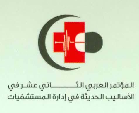 المؤتمر العربي الثاني عشر في الأساليب الحديثة في إدارة المستشفيات