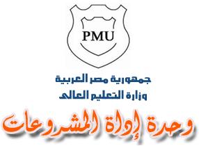 فتح باب التقدم لمشروعات تطوير نظم تقويم الطلاب والإمتحانات - الدورة الرابعة