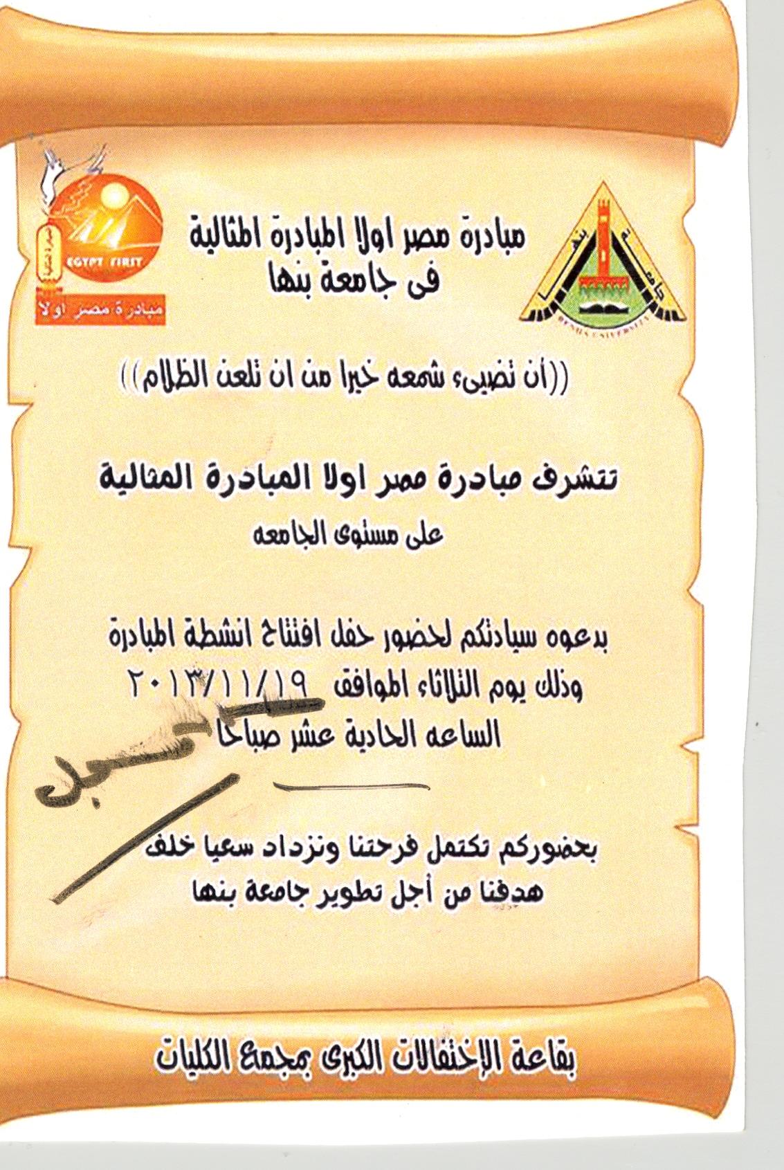 مبادرة مصر اولا المبادرة المثالية