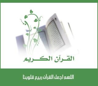 مسابقة القرأن الكريم والاحاديث النواوية بجامعة المنوفية