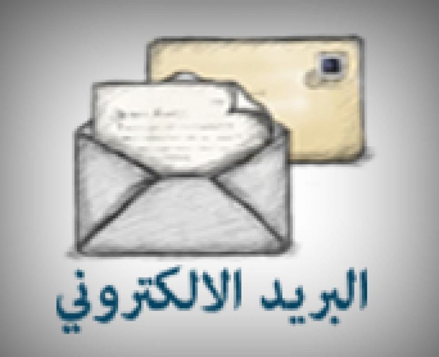 إنشاء خدمة لتعديل البريد الإلكتروني الجامعى للسادة أعضاء هيئة التدريس والهيئة المعاونة