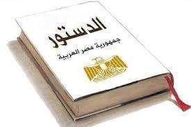 برنامج للتوعية بالدستور الجديد بمقر مكتبة مصر العامة