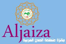 جائزة منظمة المدن العربية الدورة الثانية عشرة (2015-2013)