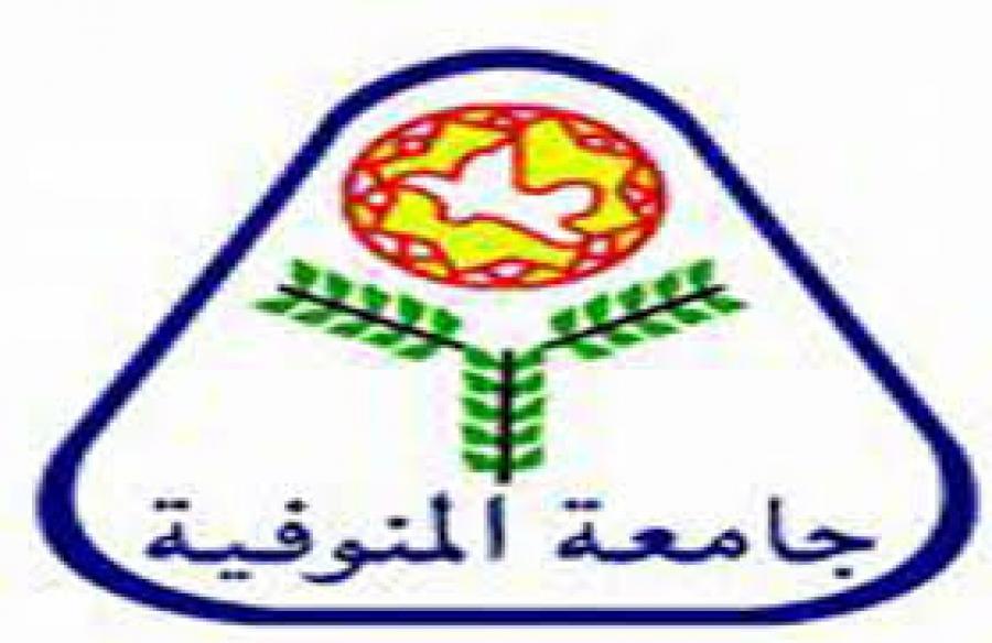 المؤتمر العلمي الرابع لكلية التربية جامعة المنوفية