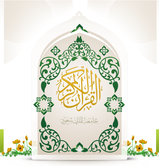 The Holy Quran - E-Quran Project of King Saud University