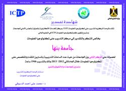 جامعة بنها  في المركز الثاني على الجامعات المصرية في التدريب على تكنولوجيا المعلومات (مشروع ICTP)