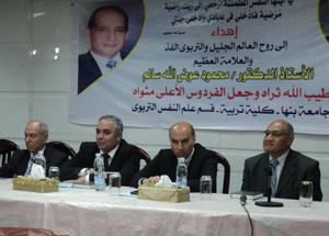 حفل تأبين الأستاذ الدكتور محمود عوض الله عميد كلية التربية الأسبق