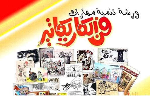 معرض الكاريكاتير بجامعة بنها  وندوة بعنوان (تطوير فن الكاريكاتير في مصر)