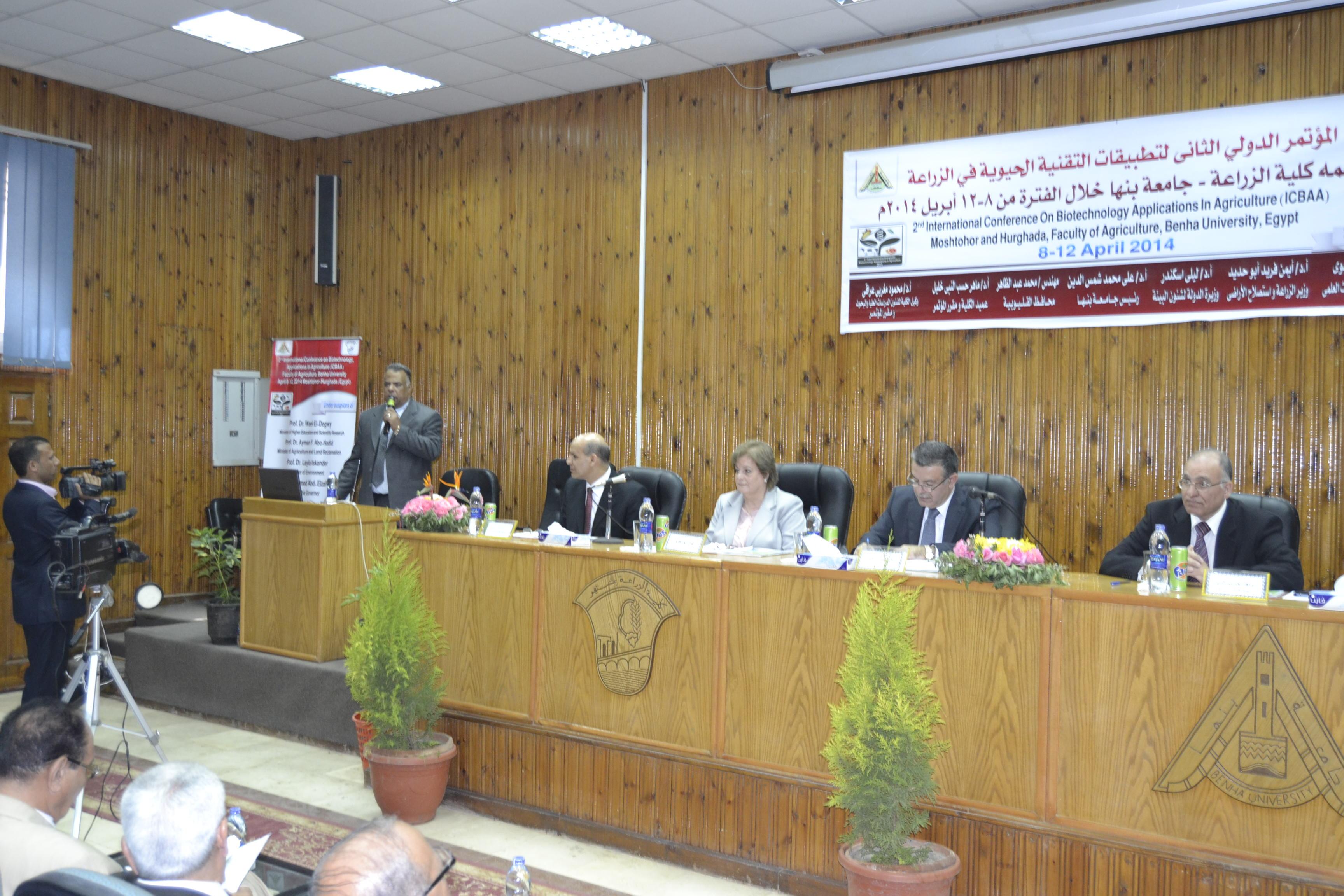 بدأ فعاليات المؤتمر الدولى الثانى لتطبيقات التقنية الحيوية