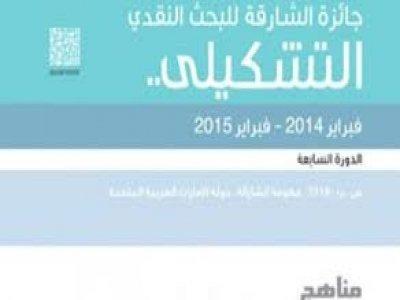 جائزة البحث النقدي التشكيلي في دورته السابعة خلال فبراير 2014 - فبراير 2015