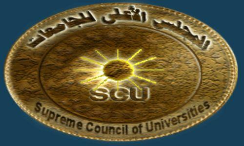 قواعد تشكيل اللجنة المختصة بترشيح رؤساء الجامعات وعمداء الكليات وتنظيم عملها