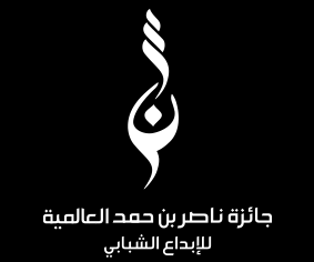 جائزة ناصر بن حد العالمية للإبداع الشبابي
