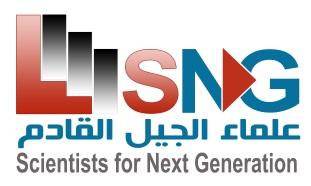 منح دراسية لأوائل الخريجين (علماء الجيل القادم/ الدورة الرابعة) 2014