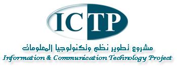تطبيق خاص للمقترحات والشكاوى الخاصة بمشاريع تطوير تكنولوجيا المعلومات والإتصالات ICTP