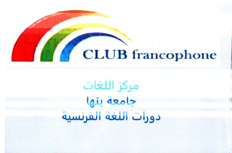 French Courses at Benha University Languages Center